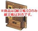 焼杉 献立帳立【和風メニューブック】【木製】【業務用】