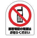 ピクト用プレート 携帯電話の電源は・・・ 887-60(片面表示)【案内看板】【案内プレート】【販売板】【業務用】