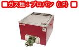 3240以上でガス式 焼いも機 いもランド AY-500 LPガス【アサヒサンレッド】【業務用厨房機器厨房用品専門店】