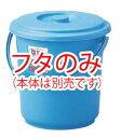 GKバケツ 10S型 蓋【清掃道具 掃除道具】【清掃用品】【業務用】