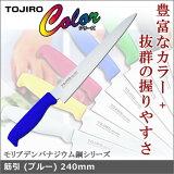 TOJIRO Color F-183BL 筋引 240mm ブルー【藤次郎】【TOJIRO】【包丁】【庖丁】【筋引き】【筋引包丁】【筋引庖丁】【抗菌】【カラー包丁】【業務用厨房機器厨房用品専門店】