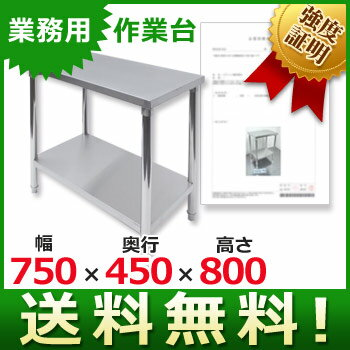 【送料無料】業務用 ステンレス作業台 幅750*奥行450*高さ800 組立式 KWT-7…...:open-kitchen:10225177