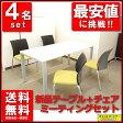 会議テーブル 会議用テーブル ミーティングテーブル 【中古】