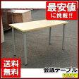 会議テーブル ミーティングテーブル 【中古】