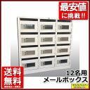 12名用 シューズボックス メールボックス スチールロッカー W900 【中古オフィス家具】【中古】