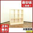 木製 ディスプレイラック 本棚 書棚 キャビネット W1110 【送料無料】【中古】