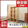 木製 ディスプレイラック 本棚 書棚 キャビネット 【中古】