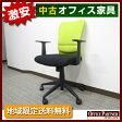 オフィスチェア 肘付き キャスターチェア 事務椅子 役員チェア 役員椅子 【中古】