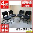 オフィスチェア キャスターチェア 事務椅子【中古】
