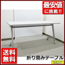 折りたたみテーブル 会議テーブル フォールディングテーブル 【中古】