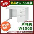 【片袖机】W1000 事務机 PCデスク オフィスデスク スチールデスク オフィス家具
