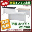 【平机】W1200 事務机 PCデスク オフィスデスク スチールデスク オフィス家具