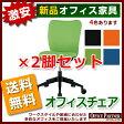 送料無料 新品 「オフィスチェア 2脚セット」 チェア オフィスチェア 事務椅子 椅子 イス キャスターチェア 4色あり