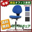 送料無料 新品 キャスターチェア 事務イス オフィスチェア 回転椅子 3色あり