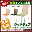 送料無料 新品 「プライウッドチェア パッド付き」 スタッキングチェア 会議チェア ミーティングチェア 椅子 3色あり