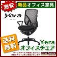 送料無料 新品 「Yera(イエラ) メッシュチェア ハイバック リング肘タイプ」 オフィスチェア パソコンチェア 椅子 いす イス 2色あり