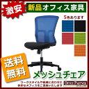 送料無料 新品 「メッシュチェア」 パソコンチェア 事務チェア ワークチェア キャスターチェア 5色あり
