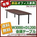 【テーブル】 会議テーブル ミーティングテーブル W3000×D1200 オフィス家具