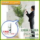 送料無料 観葉植物 インテリア 造花 光触媒 人工観葉植物 人工樹木 オフィス用 光触媒加工済み アレカパームH1800mm 光触媒スプレー付き