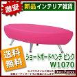 送料無料 新品 「ショートボードベンチ ピンク W1070mm」 3人掛け 二人掛け ロングソファー カウチソファ 2色あり