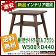送料無料 新品 「棚付きサイドテーブル ブラウン W500×D440mm」 ミニテーブル ナイトテーブル コーヒーテーブル サイドテーブル 棚付き 2色あり
