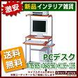 送料無料 新品 「PCデスク W785(605)×D645(560)×H1195〜1295mm」 パソコンデスク PCデスク 収納 システム 収納 ワゴン パソコンラック