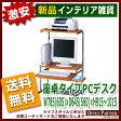 送料無料 新品 「座卓タイプPCデスク W785(605)×D645(560)×H915〜1015mm」 パソコンデスク PCデスク 収納 システム 収納 ワゴン パソコンラック 座卓