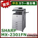 【中古】【コピー機】SHARP シャープ フルカラー複合機 MX-2301FN【OA機器】【中古オフィス家具】