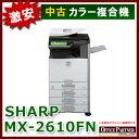 【中古】【コピー機】【カウンター極少】SHARP シャープ フルカラー複合機 MX-2610FN【OA機器】【中古オフィス家具】