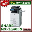 【中古】【コピー機】SHARP シャープ フルカラー複合機 MX-2640FN【OA機器】【中古オフィス家具】