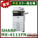 【中古】【コピー機】SHARP シャープ フルカラー複合機 MX-4111FN【OA機器】【中古オフィス家具】