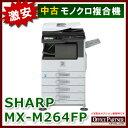 【中古】【コピー機】SHARP シャープ モノクロ複合機 MX-M264FP【OA機器】【中古オフィス家具】
