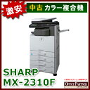 【中古】【コピー機】【カウンター極少】SHARP シャープ フルカラー複合機 MX-2310F【OA機器】【中古オフィス家具】