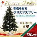 120 【選べるオーナメント1500円分付き】 RS GLOBAL TRADE社(RSグローバルトレード社)クリスマスツリー・120cm