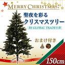 【クリスマスカード付き!】RS GLOBAL TRADE社(RSグローバルトレード社)クリスマスツリー・150cm