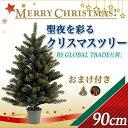 プラスティフロア後継 90★オーナメント6000円分付き★RS GLOBAL TRADE社(RSグローバルトレード社)クリスマスツリー・90cm