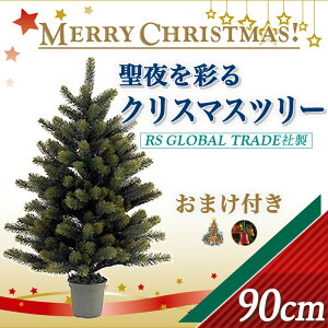90★RS GLOBAL TRADE社(RSグローバルトレード社)クリスマスツリー・90cm