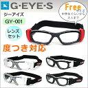 [スポーツゴーグルメガネ]【レンズセット】 G・EYES(ジーアイズ) フリーサイズ(大人サイズ) GY-001 近視、遠視、乱視対応 【RCP】【売れ筋】