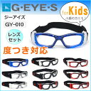 [スポーツゴーグルメガネ]【レンズセット】 G・EYES(ジーアイズ) GY-010 度付きは薄型UVカットレンズ 近視、遠視、乱視対応 豊富なカラーとレンズ【RCP】【売れ筋】