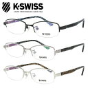 ショッピングSSK 【選べる無料レンズ → PCレンズ・伊達レンズ・老眼鏡レンズ】ケースイス メガネフレーム 伊達メガネ K-SWISS KSF8505 全3カラー 48サイズ オーバル ユニセックス メンズ レディース