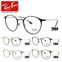 レイバン Ray-Ban 眼鏡 国内正規品 RX6378 2904/2905/2906/2907/2908(RB6378) 49 調整可能ノーズパッド メンズ レディース