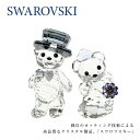 【あす楽】スワロフスキー SWAROVSKI インテリア置物 1096736 Kris Bear You & I クリスタル