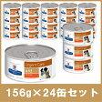 【送料無料】【ヒルズ】 犬猫用 a/d缶 24缶セット 156g×24缶ドッグフード キャットフード ad缶(並行輸入品)