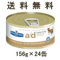 【送料無料】【ヒルズ】 犬猫用 a/d 24缶セット 156g×24缶ドッグフード キャットフード