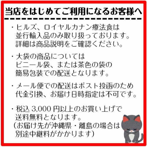 【送料無料】【ヒルズ】犬用 メタボリックス 1...の紹介画像2