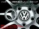 ヨコハマ アドバン レーシング 純正センターキャップ対応リング 63φ用 VW純正オーナメント用 ホイールPCD112 Z9165