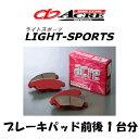 アクレ acre ライトスポーツ 1台分 フロント/リヤセッ...