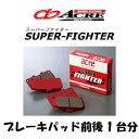 アクレ ブレーキパッド スーパーファイター 1台分ホンダ オデッセイセット RB4 フロント/リヤセット