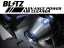 BLITZ アドバンスパワーエアクリーナー ハスラー MR31S/MR41S 14/01- R06A(Turbo)