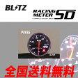 ブリッツ BLITZ SDメーター φ60 黒 圧力計(油圧計・燃圧計) 電気式